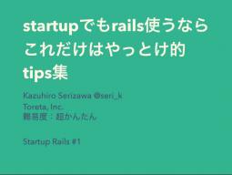 startupでもrails使うなら これだけはやっとけ的 tips集