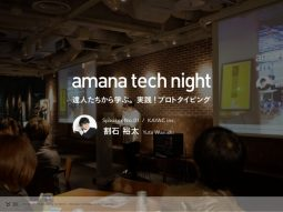 amana-tech-night