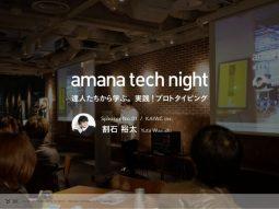 amana-tech-night