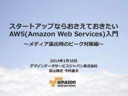 awsamazon-web-services-29873429
