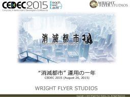 Cedec2015_「消滅都市」運用の一年