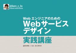 WebエンジニアのためのWebサービスデザイン実践講座