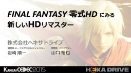 final-fantasy-hd-hd-1-638