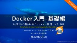 introduction-to-docker-management-and-operations-2nd