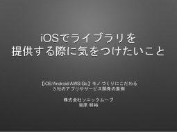 ios-1-638