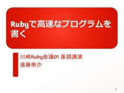 ruby-1-638