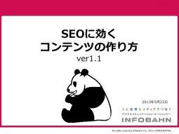 seo-ver11-1-638