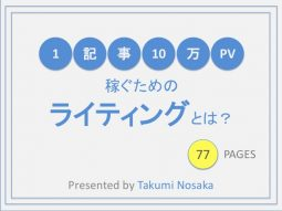 【SEO】1記事10万PV以上稼ぐライティングとは?