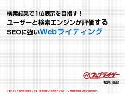 seoweb-201511-1-638