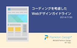 コーディングを考慮したWebデザインガイドライン