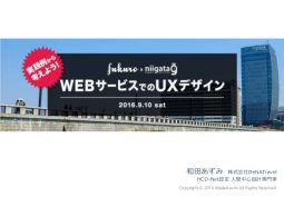 webux-wada