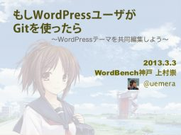 wordpressgit-wordpress-1-638