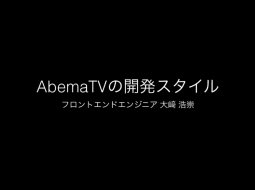 AbemaTVの開発スタイル