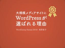 大規模メディアサイトに WordPressが 選ばれる理由