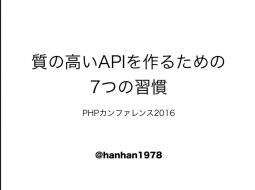 スクリーンショット 2017-09-14 16.59.41