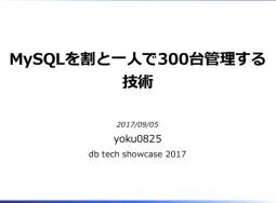 スクリーンショット 2017-09-10 12.23.34
